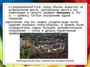 в Средневековой Руси - город обычно вырастал на возвышенном месте. Центральн