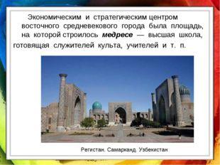 Экономическим и стратегическим центром восточного средневекового города была