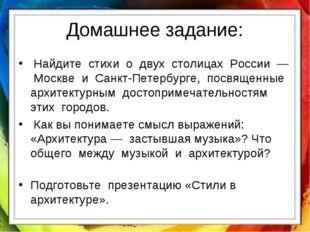 Домашнее задание: Найдите стихи о двух столицах России — Москве и Санкт-Петер