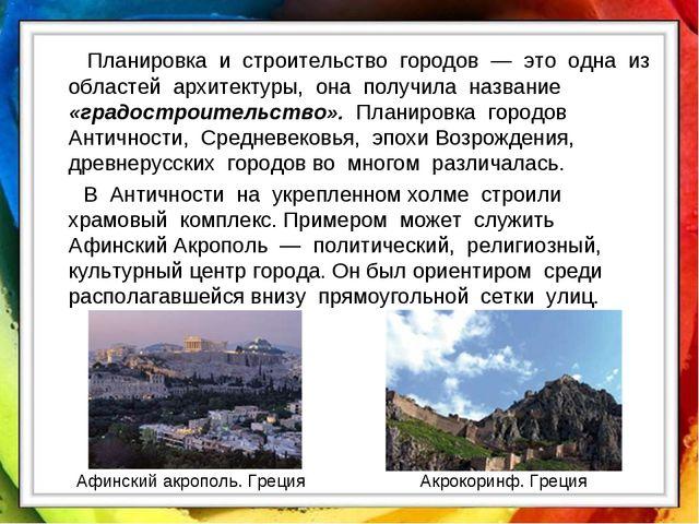 Планировка и строительство городов — это одна из областей архитектуры, она п...