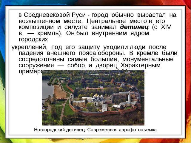 в Средневековой Руси - город обычно вырастал на возвышенном месте. Центральн...