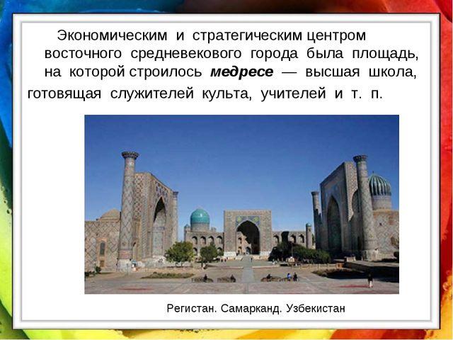 Экономическим и стратегическим центром восточного средневекового города была...