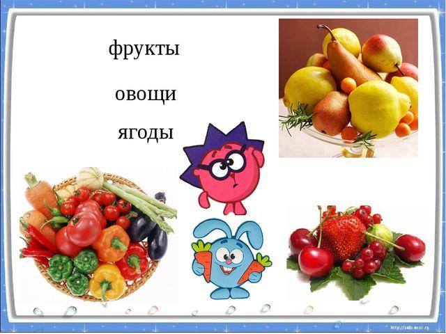 фрукты овощи ягоды