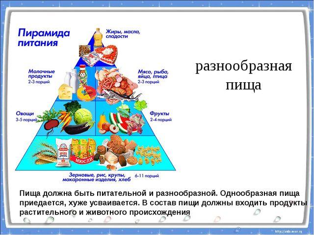 Пища должна быть питательной и разнообразной. Однообразная пища приедается,...