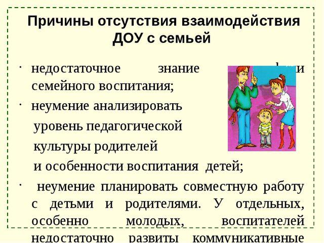 Причины отсутствия взаимодействия ДОУ с семьей недостаточное знание специфик...