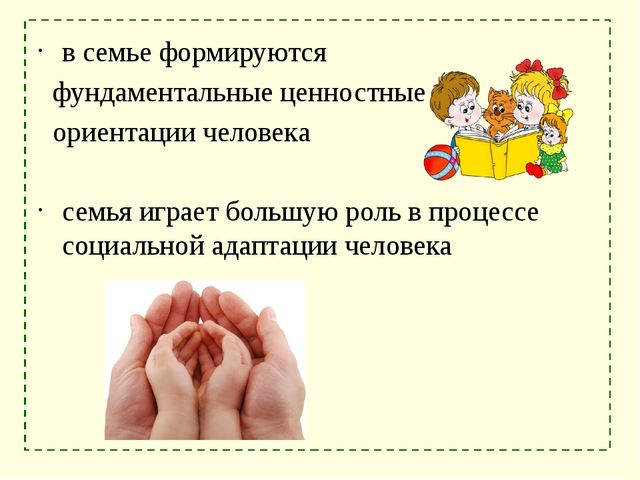 в семье формируются фундаментальные ценностные ориентации человека семья игра...