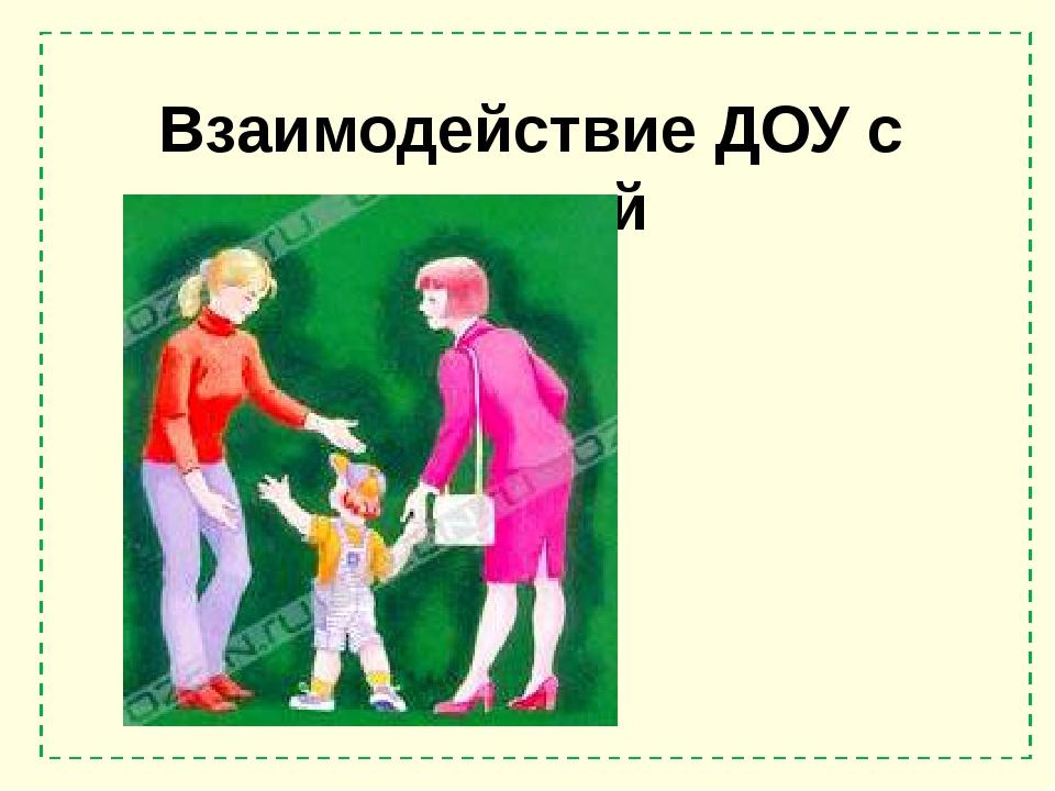 Взаимодействие ДОУ с семьей