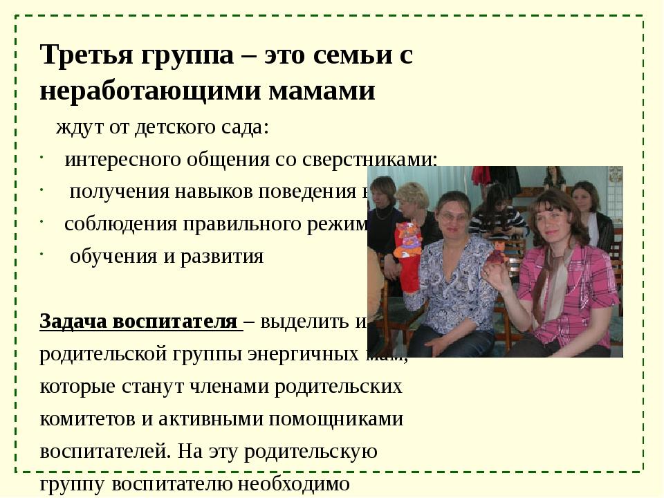 Третья группа – это семьи с неработающими мамами ждут от детского сада: интер...