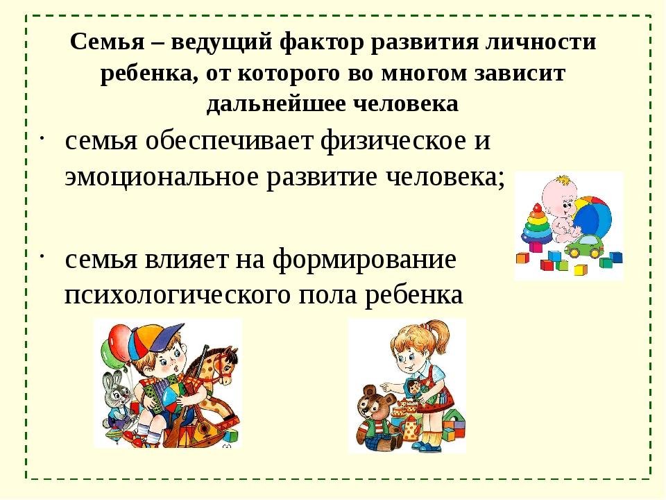 Семья – ведущий фактор развития личности ребенка, от которого во многом завис...
