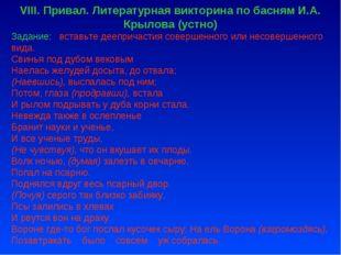 VIII. Привал. Литературная викторина по басням И.А. Крылова (устно) Задание: