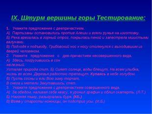 IX. Штурм вершины горы Тестирование: 1. Укажите предложение с деепричастием.