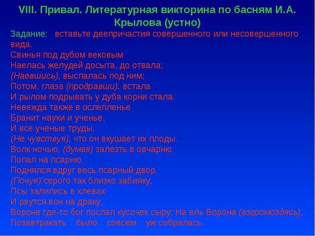 VIII. Привал. Литературная викторина по басням И.А. Крылова (устно) Задание:...
