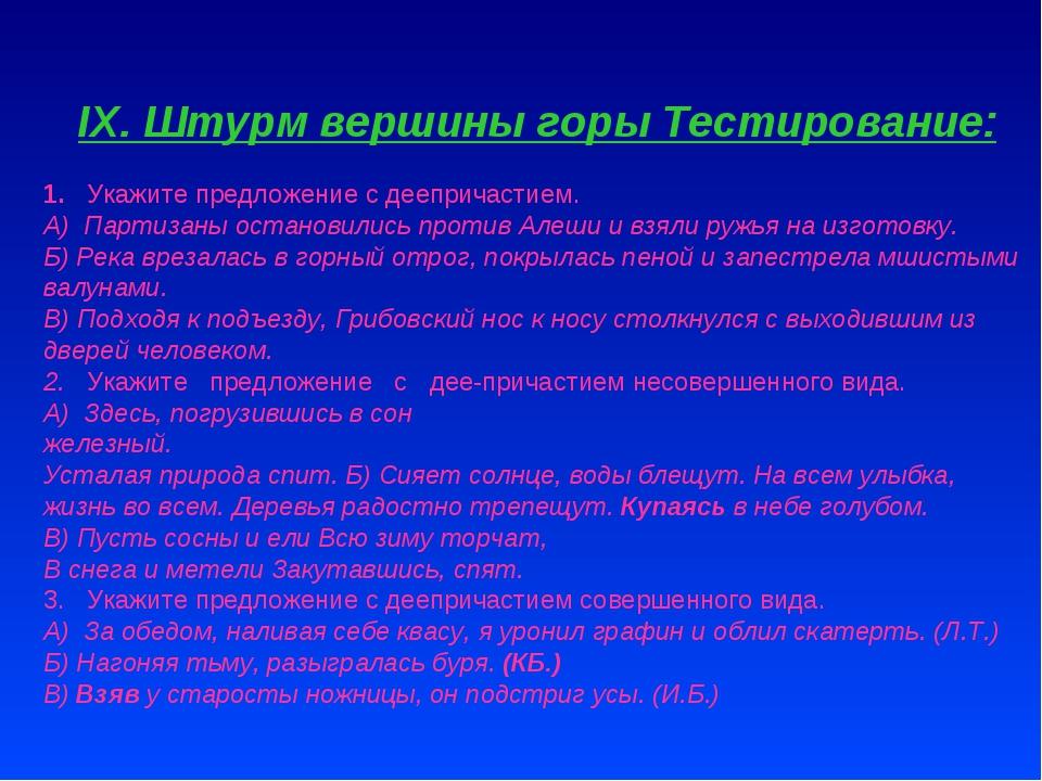 IX. Штурм вершины горы Тестирование: 1. Укажите предложение с деепричастием....