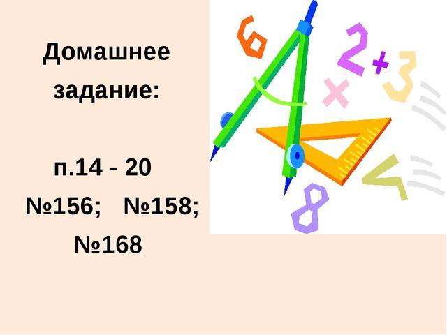 Домашнее задание: п.14 - 20 №156; №158; №168