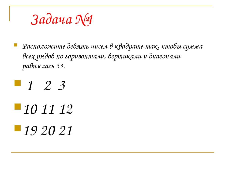 Задача №4 Расположите девять чисел в квадрате так, чтобы сумма всех рядов по...