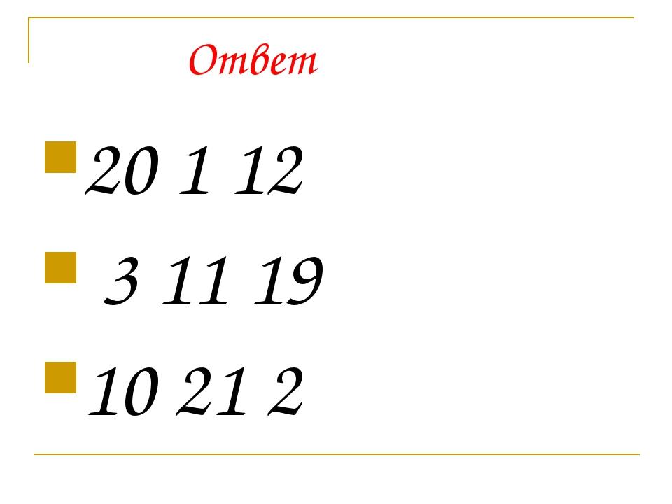 Ответ 20 1 12 3 11 19 10 21 2