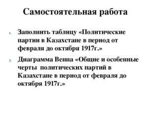 Самостоятельная работа Заполнить таблицу «Политические партии в Казахстане в