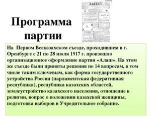 Программа партии На Первом Всеказахском съезде, проходившем в г. Оренбурге с