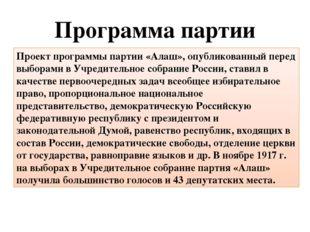 Программа партии Проект программы партии «Алаш», опубликованный перед выборам