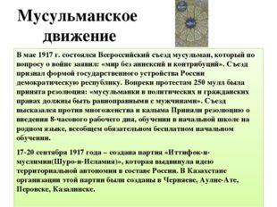 Мусульманское движение В мае 1917 г. состоялся Всероссийский съезд мусульман,