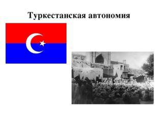 Туркестанская автономия