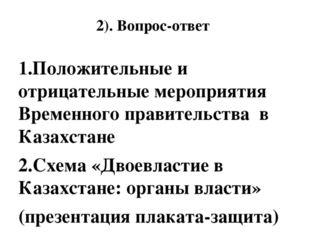 2). Вопрос-ответ 1.Положительные и отрицательные мероприятия Временного прави