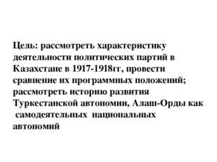 Цель: рассмотреть характеристику деятельности политических партий в Казахста