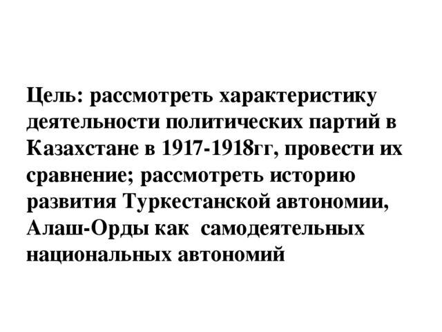 Цель: рассмотреть характеристику деятельности политических партий в Казахстан...