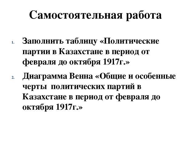 Самостоятельная работа Заполнить таблицу «Политические партии в Казахстане в...