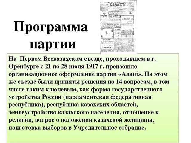 Программа партии На Первом Всеказахском съезде, проходившем в г. Оренбурге с...