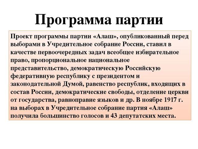 Программа партии Проект программы партии «Алаш», опубликованный перед выборам...