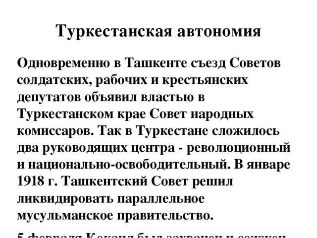 Туркестанская автономия Одновременно в Ташкенте съезд Советов солдатских, раб...