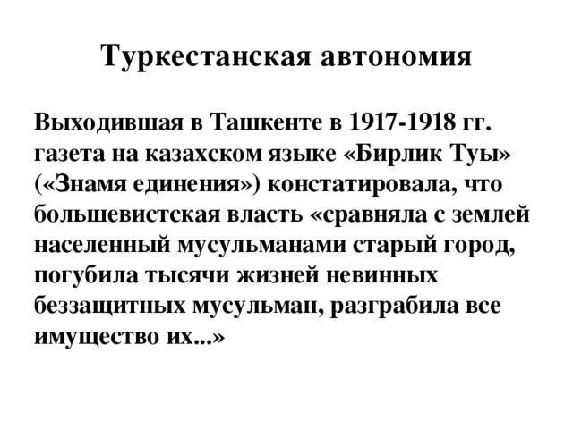 Туркестанская автономия Выходившая в Ташкенте в 1917-1918 гг. газета на казах...