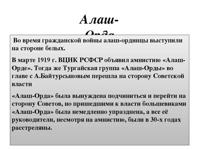Алаш-Орда Во время гражданской войны алаш-ординцы выступили на стороне белых....