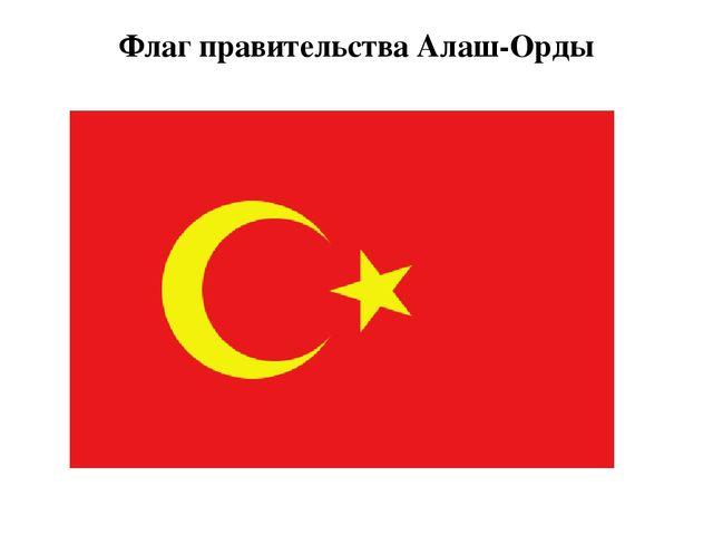 Флаг правительства Алаш-Орды