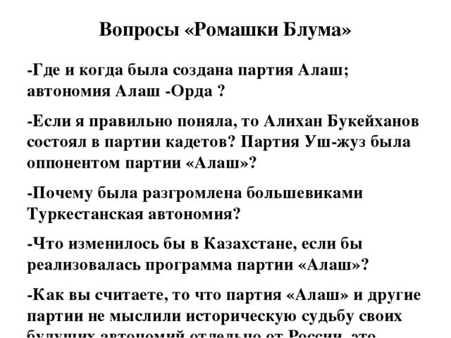 Вопросы «Ромашки Блума» -Где и когда была создана партия Алаш; автономия Алаш...