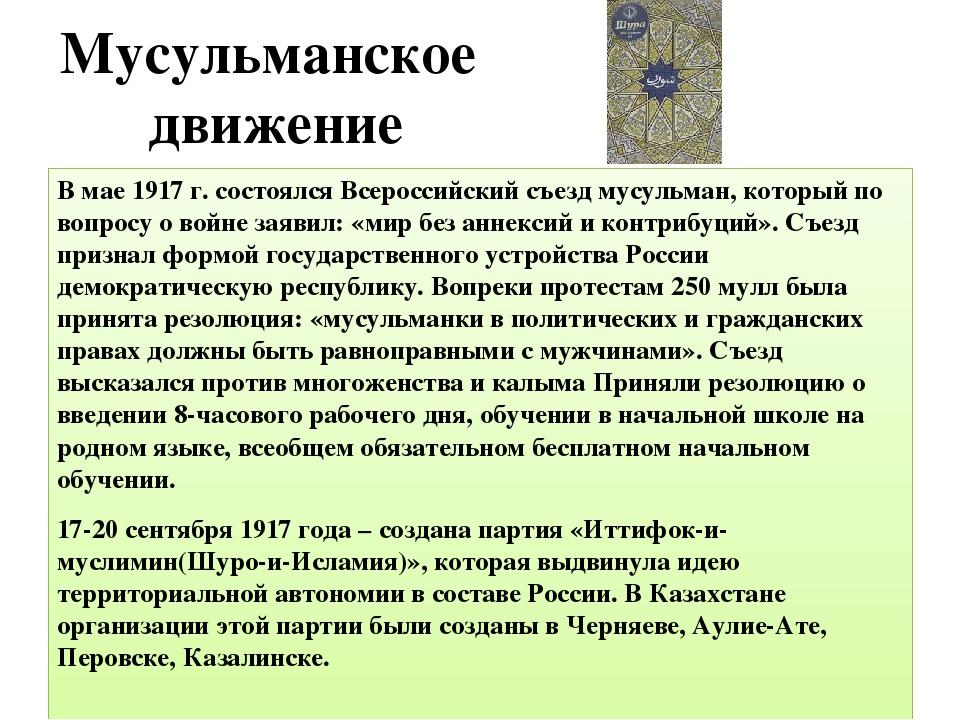 Мусульманское движение В мае 1917 г. состоялся Всероссийский съезд мусульман,...