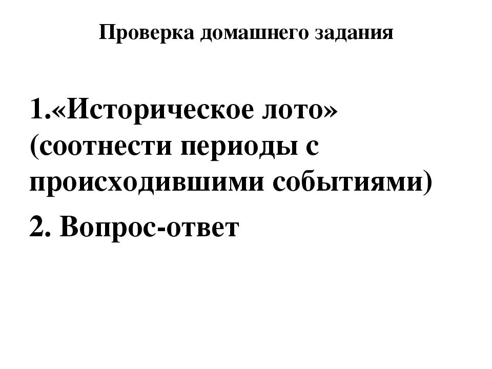 Проверка домашнего задания 1.«Историческое лото» (соотнести периоды с происхо...