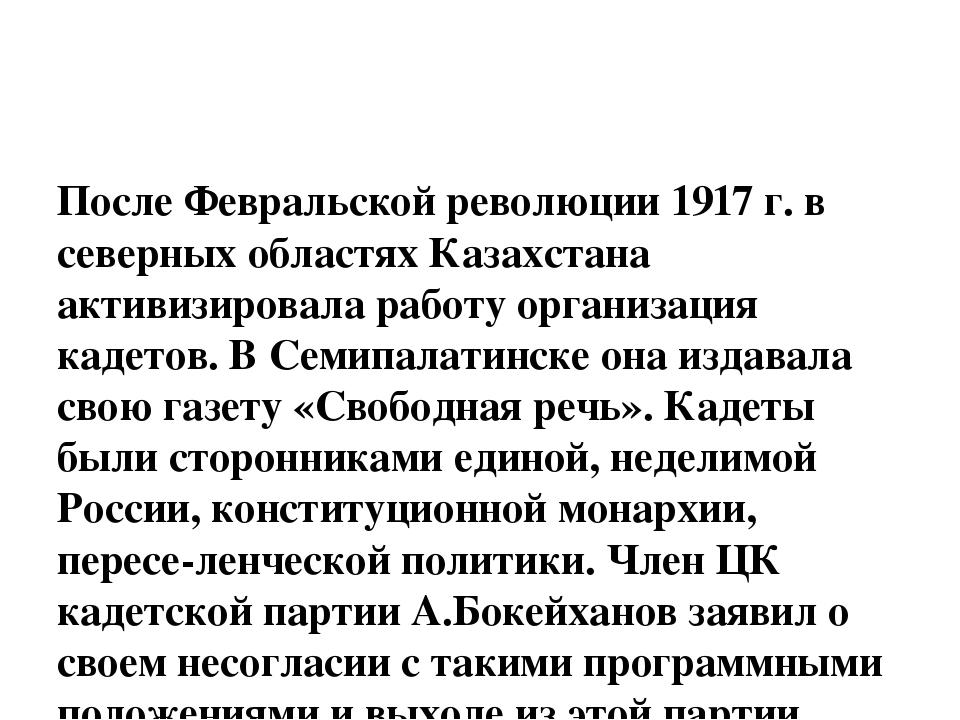После Февральской революции 1917 г. в северных областях Казахстана активизиро...