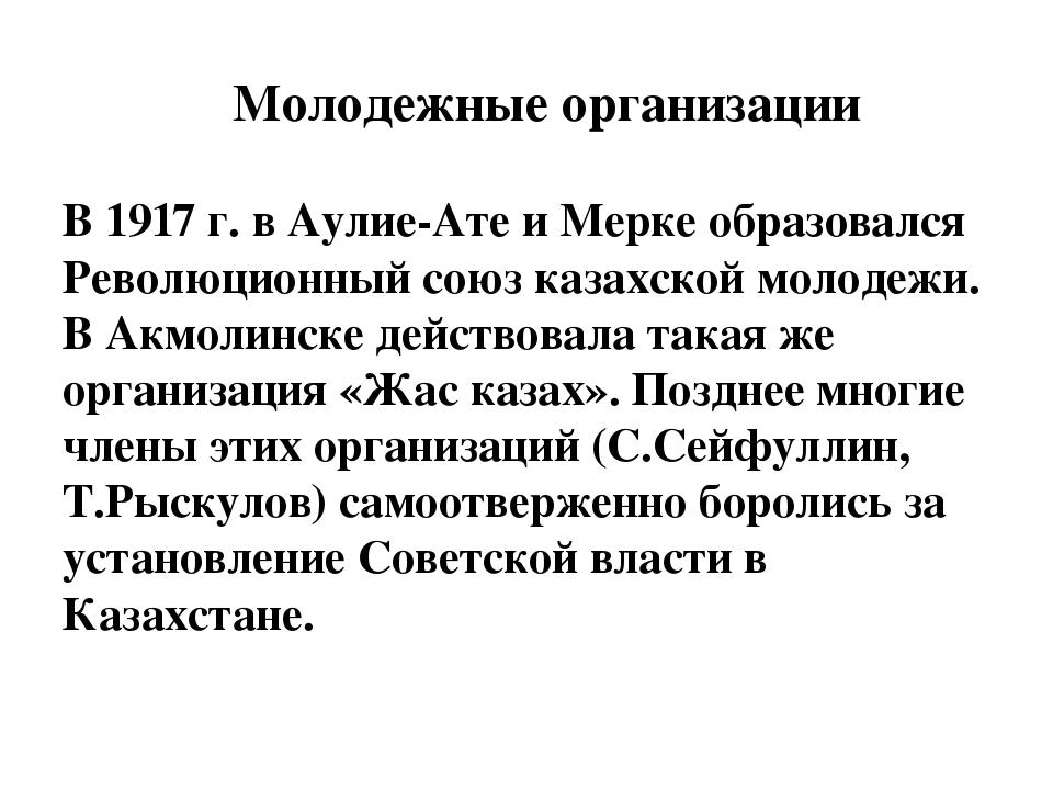 В 1917 г. в Аулие-Ате и Мерке образовался Революционный союз казахской молоде...