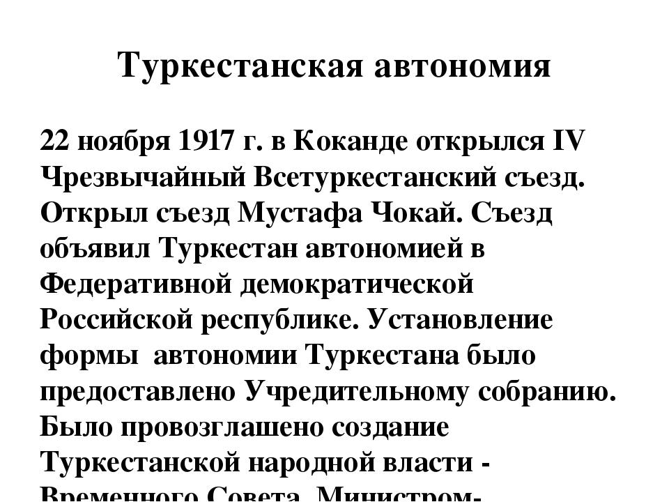 Туркестанская автономия 22 ноября 1917 г. в Коканде открылся IV Чрезвычайный...