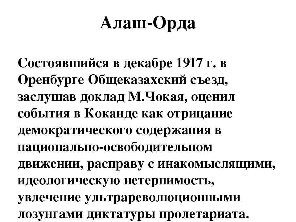 Алаш-Орда Состоявшийся в декабре 1917 г. в Оренбурге Общеказахский съезд, зас...