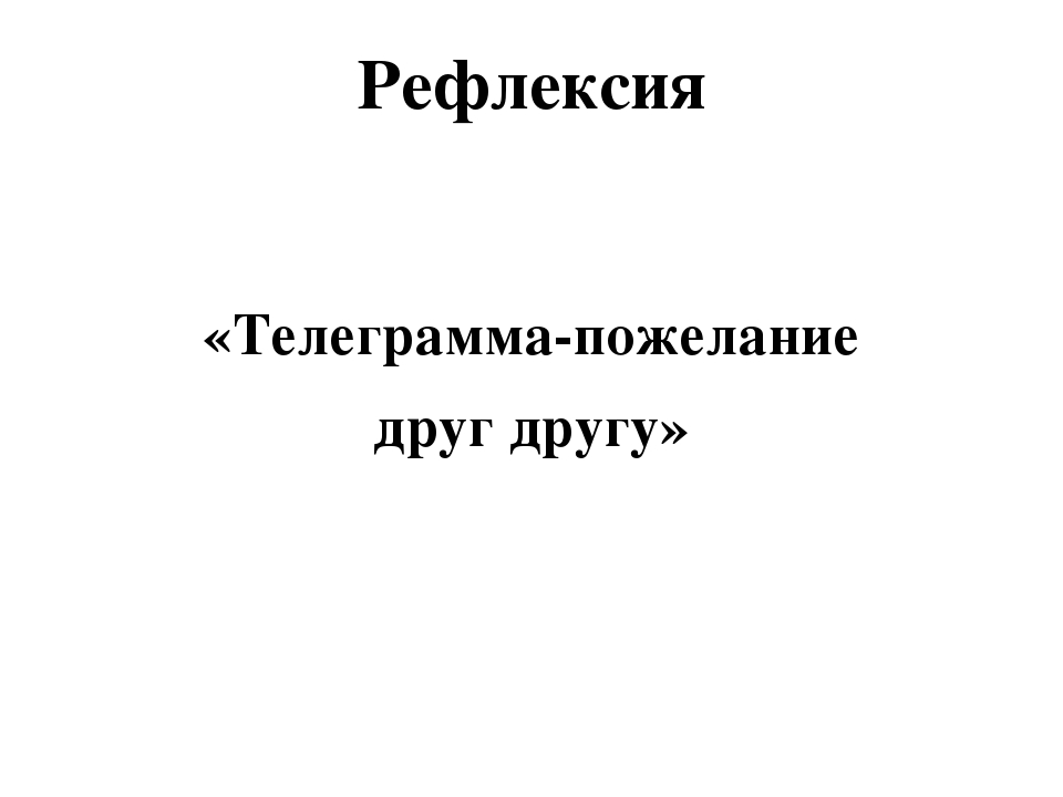 Рефлексия «Телеграмма-пожелание друг другу»