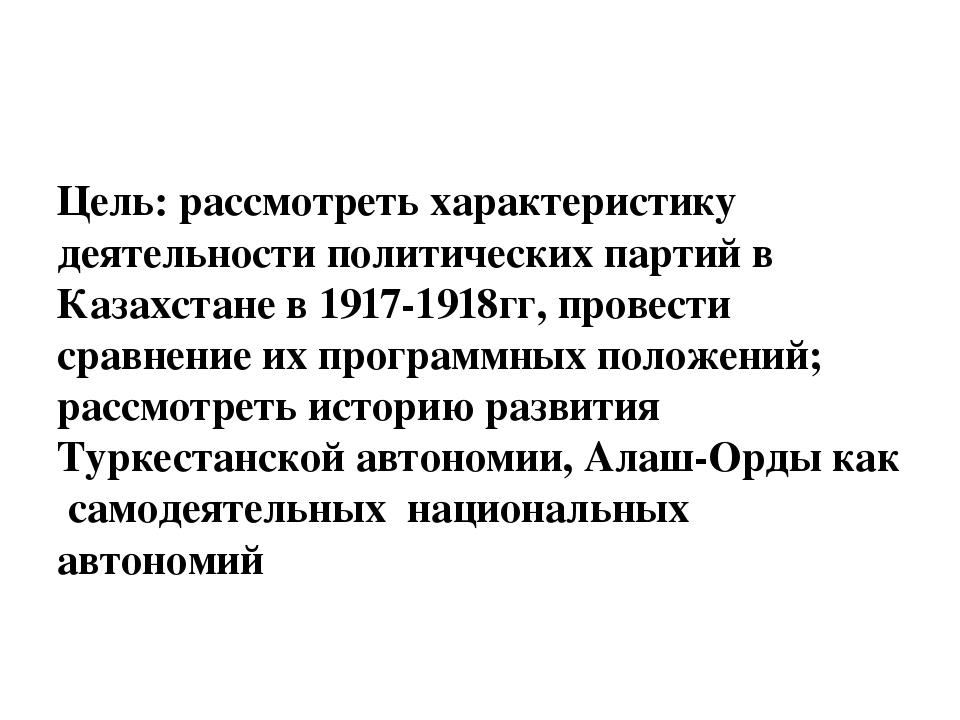 Цель: рассмотреть характеристику деятельности политических партий в Казахста...