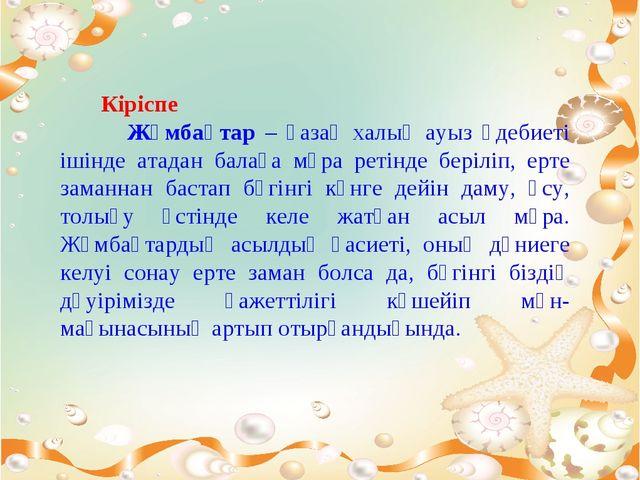 Кіріспе Жұмбақтар – қазақ халық ауыз әдебиеті ішінде атадан балаға мұра реті...