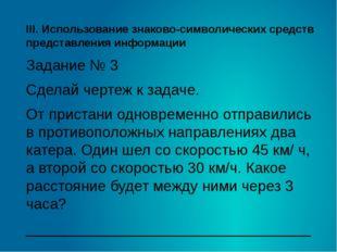 III. Использование знаково-символических средств представления информации Зад