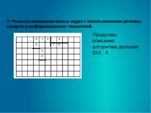 V. Решение коммуникативных задач с использованием речевых средств и информаци