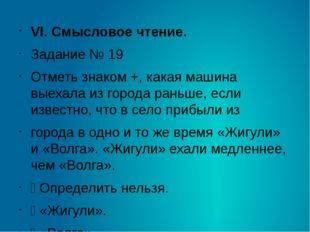 VI. Смысловое чтение. Задание № 19 Отметь знаком +, какая машина выехала из г