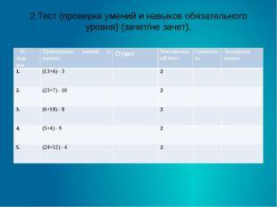 2.Тест (проверка умений и навыков обязательного уровня) (зачет/не зачет). № з