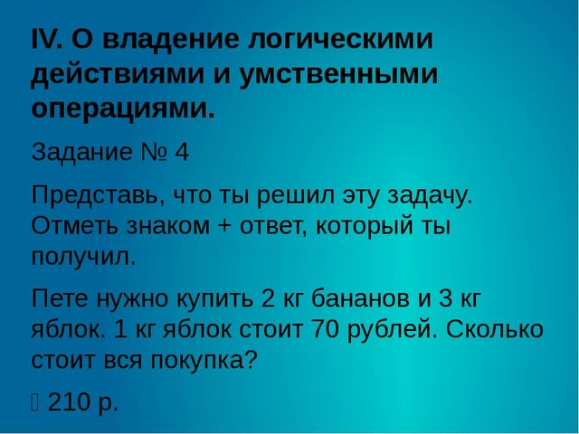 IV. О владение логическими действиями и умственными операциями. Задание № 4 П...
